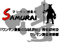 ワンマン測量のSamurai