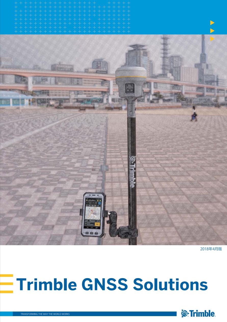 Trimble GNSS 総合カタログ