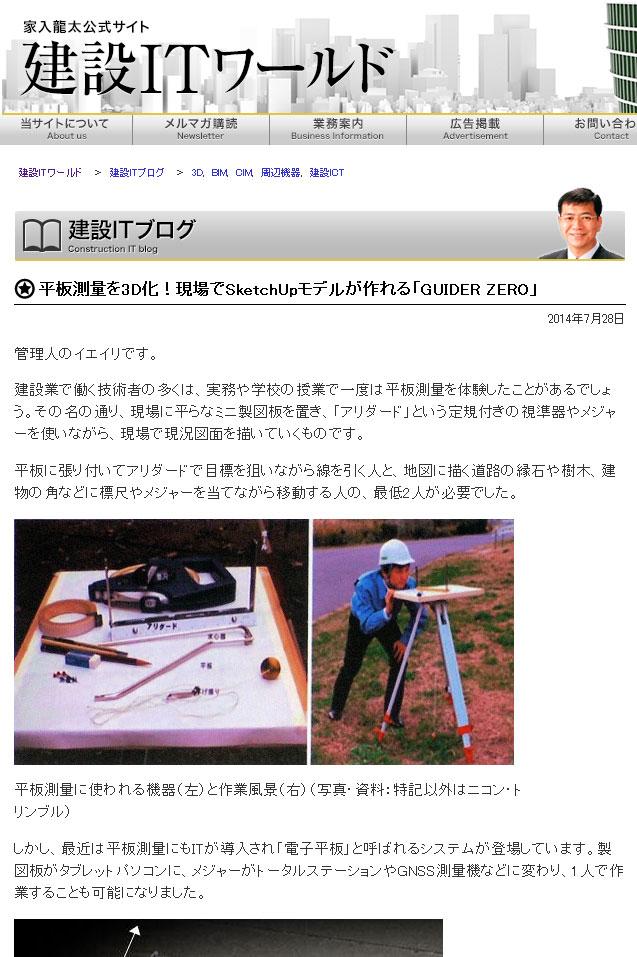 平板測量を3D化!現場でSketchUpモデルが作れる「GUIDER ZERO」