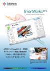 SmartWorks Proソフトウェアカタログ